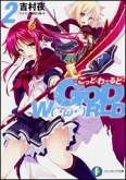 GOD W(`・ω・´)RLD(2)-ごっど・わーるど-