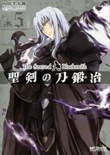 【コミック】聖剣の刀鍛冶(ブラックスミス)(5)