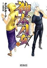 【コミック】神太刀女(8)