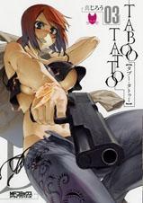 【コミック】TABOO TATTOO-タブー・タトゥー-(3)