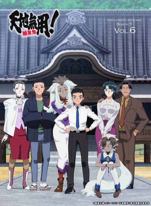 【Blu-ray】OVA 天地無用!魎皇鬼 第伍期 第6巻 特装版 サブ画像2