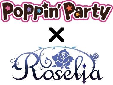 【グッズ-カード】BanG Dream! Poppin'Party×Roselia ヴァイスシュヴァルツ エクストラブースター