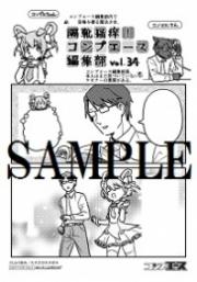 本店限定:じゅうあみ先生描き下ろしブロマイド