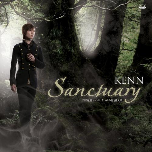 【主題歌】PSP版 しらつゆの怪 挿入歌「Sanctuary」/KENN
