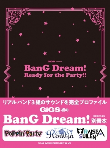 【雑誌】GiGS Presents BanG Dream! Ready for the Party!! 数量限定生産版