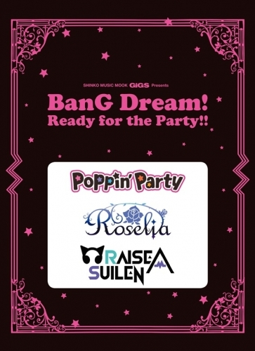 【雑誌】GiGS Presents BanG Dream! Ready for the Party!!