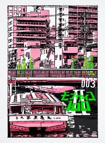 【Blu-ray】TV モブサイコ100 II vol.003