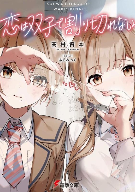 【小説】恋は双子で割り切れない