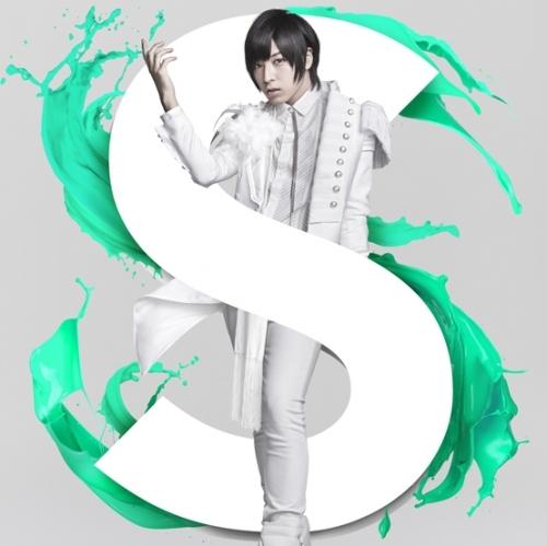 【アルバム】蒼井翔太 ベストアルバム「S」初回限定盤 (CD+Blu-ray)