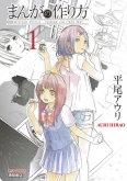 まんがの作り方(1)~(8)コミック