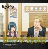 TV ヒナまつり ED「鮭とイクラと893と娘」/新田義史 初回限定盤