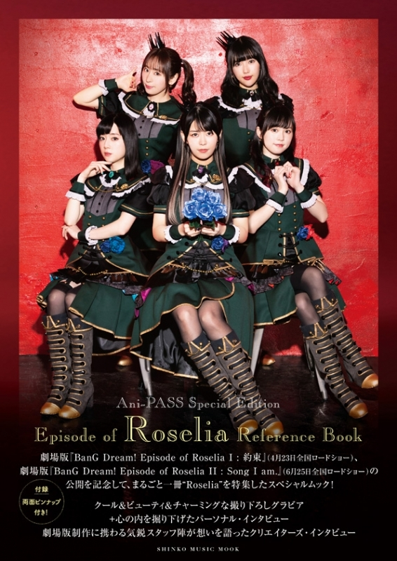 【ムック】Ani-PASS Special Edition Episode of Roselia Reference Book