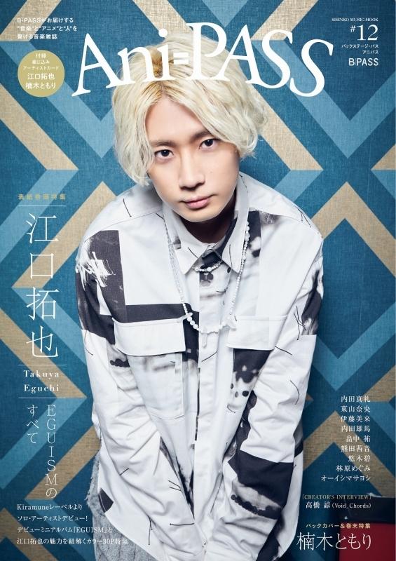 【ムック】Ani-PASS #12