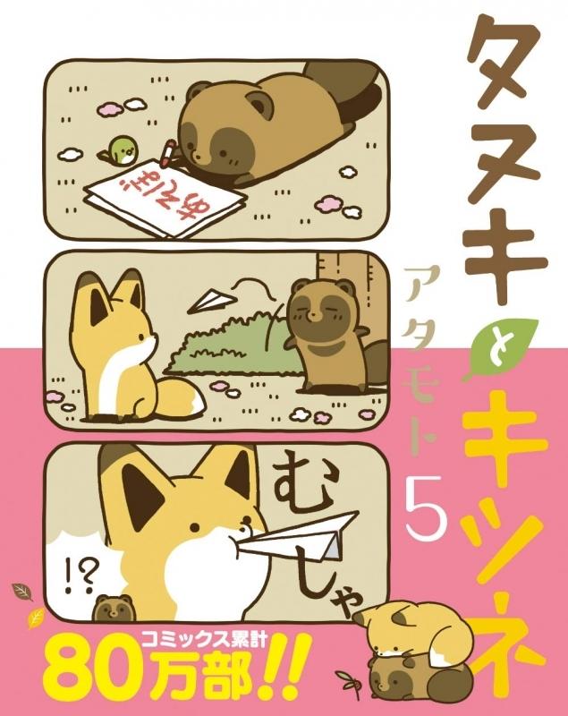【コミック】タヌキとキツネ(5)