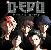 TV カブキブ! ED「お江戸 -O・EDO-」/カブキブロックス 通常盤