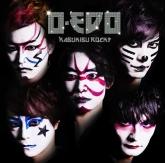 TV カブキブ! ED「お江戸 -O・EDO-」/カブキブロックス 初回生産限定盤
