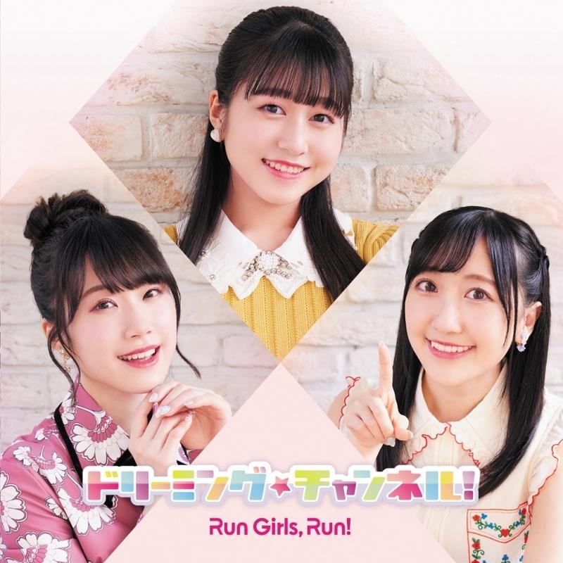 【主題歌】TV キラッとプリ☆チャン OP「ドリーミング☆チャンネル!」/Run Girls,Run! 【CD ONLY盤】