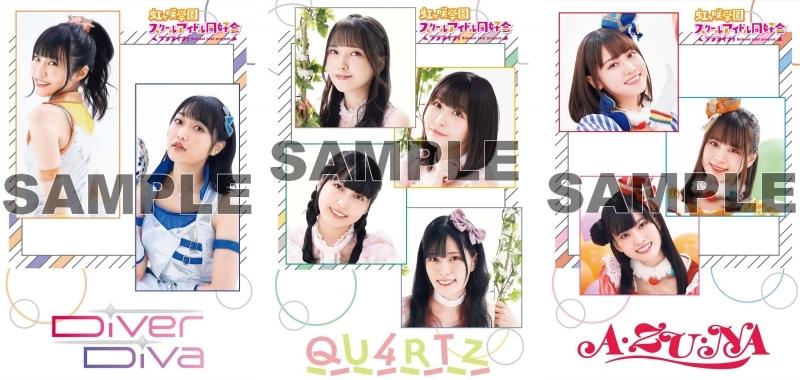 虹ヶ咲学園スクールアイドル同好会キャスト写真素材を使用したランダムポストカード(全3種)