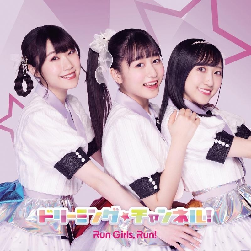 【主題歌】TV キラッとプリ☆チャン OP「ドリーミング☆チャンネル!」/Run Girls,Run!【MV盤】