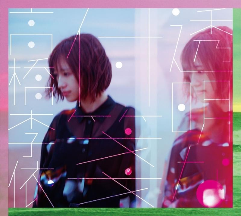 【アルバム】TV ガールガンレディ OP収録「透明な付箋」/高橋李依 【初回限定盤】