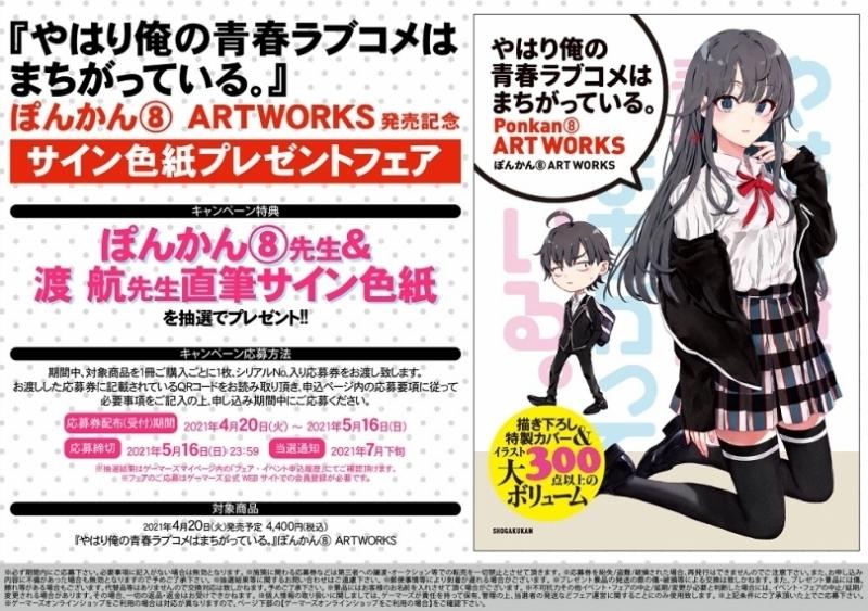 【5月11日までにマイページへ通知】[「『やはり俺の青春ラブコメはまちがっている。』ぽんかん⑧ ARTWORKS」発売記念サイン色紙プレゼントフェア]シリアル番号/プレゼント応募