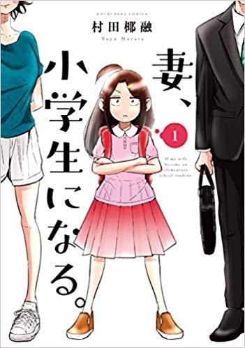 【コミック】妻、小学生になる。(1)