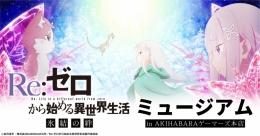 「Re:ゼロから始める異世界生活 氷結の絆」ミュージアム in AKIHABARAゲーマーズ本店画像