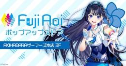 「富士葵」ポップアップストア画像