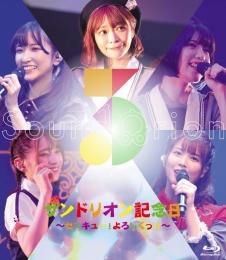 サンドリオン記念日〜センキュー!よろしくっ☆〜LIVE Blu-ray発売記念サインポスタープレゼントキャンペーン画像
