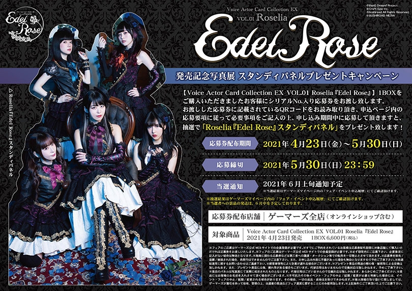 Voice Actor Card Collection EX VOL.01 Roselia『Edel Rose』発売記念写真展 スタンディパネルプレゼントキャンペーン画像