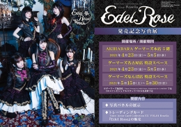 Voice Actor Card Collection EX VOL.01 Roselia『Edel Rose』発売記念写真展画像