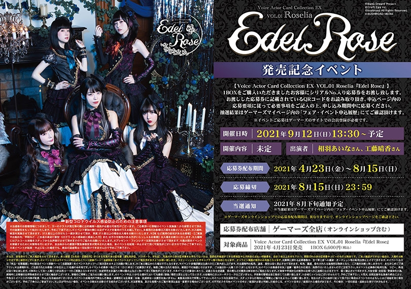 Voice Actor Card Collection EX VOL.01 Roselia『Edel Rose』発売記念イベント画像