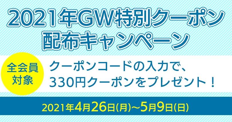 【全会員対象】2021年GW特別クーポン配布キャンペーン画像