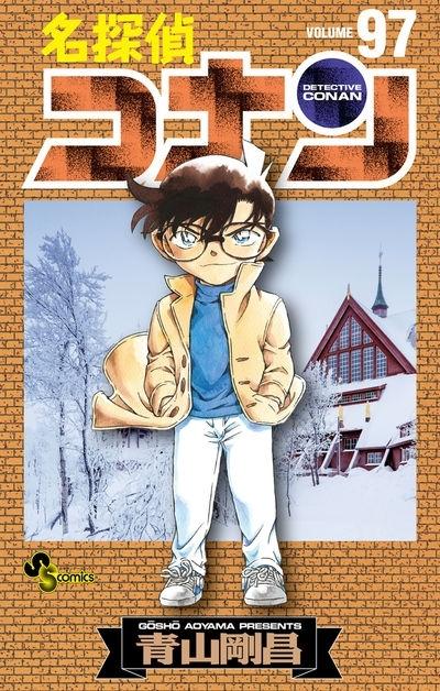 【コミック】名探偵コナン(97)