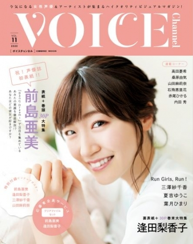【雑誌】VOICE Channel vol.11