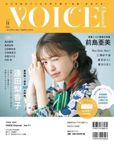 【雑誌】VOICE Channel vol.11 サブ画像2