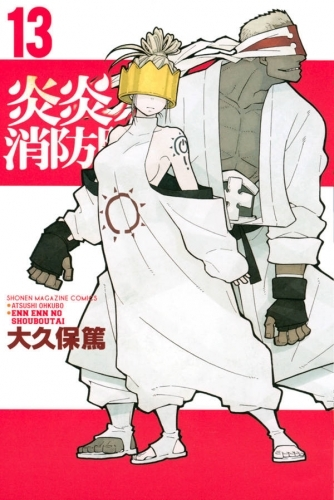 【コミック】炎炎ノ消防隊(13)