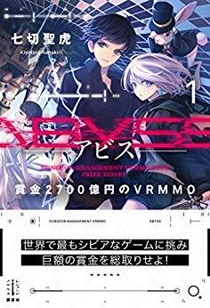 【小説】Abyss(1) 賞金2700億円のVRMMO