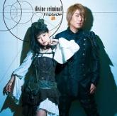 TV されど罪人は竜と踊る OP fripSide/「divine criminal」<初回限定盤CD+DVD>