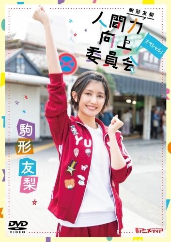 【DVD】※イベント参加券付※駒形友梨DVD 人間力向上委員会 スペシャル!