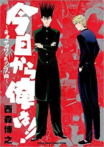 【コミック】今日から俺は!!~勇者サガワとあの二人編~
