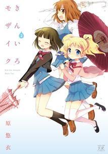 【コミック】きんいろモザイク(2)