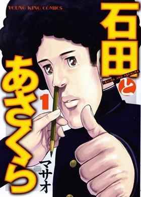 【コミック】石田とあさくら(1)