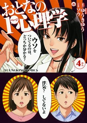 【コミック】おとなの1ページ心理学(4)