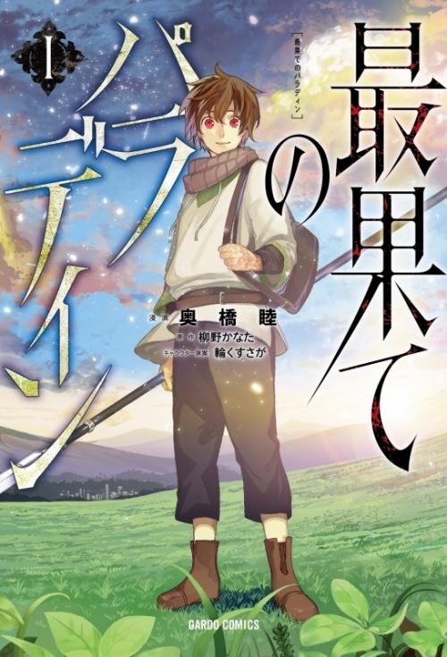 【書籍一括購入】最果てのパラディン(1)~(7)コミック