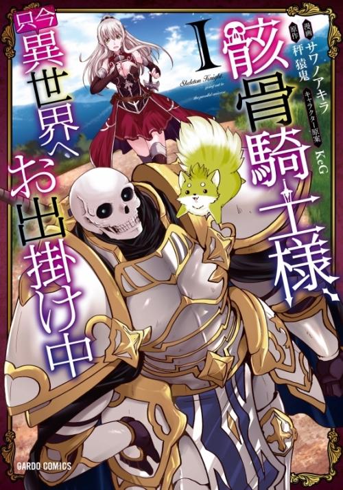 【書籍一括購入】骸骨騎士様、只今異世界へお出掛け中(1)~(8)コミック