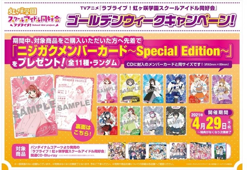 フェア特典:ニジガクメンバーカード~Special Edition~(全11種・ランダム)