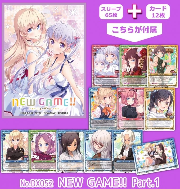 【グッズ-カードケース】NEW GAME!! ムービック きゃらスリーブコレクションデラックス Part.1