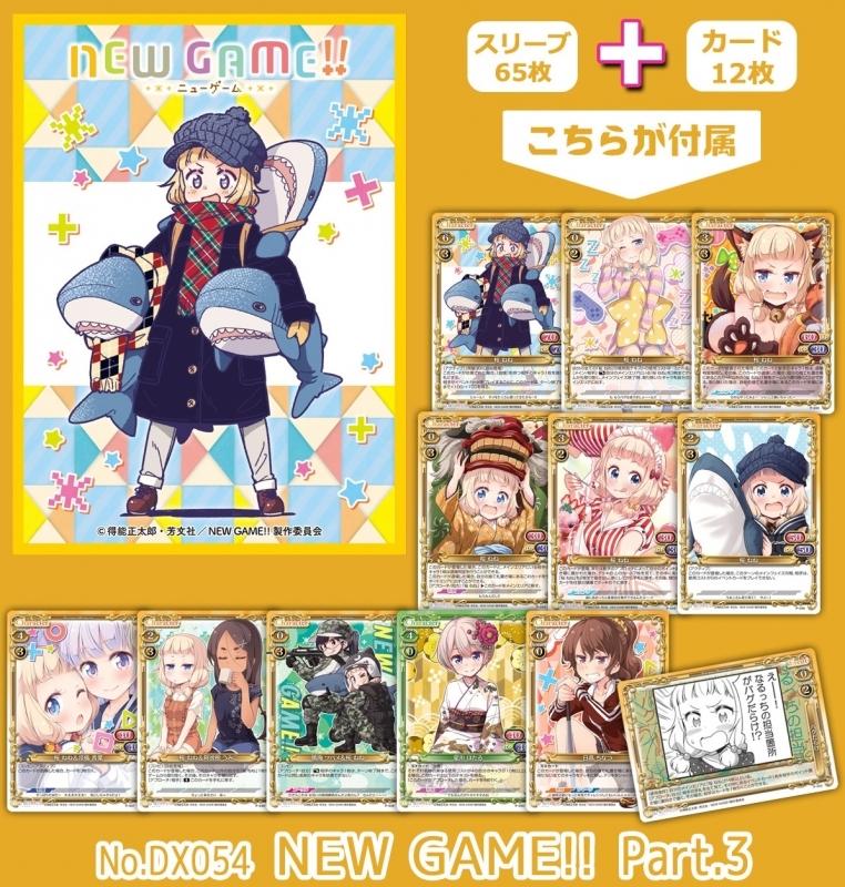 【グッズ-カードケース】NEW GAME!! ムービック きゃらスリーブコレクションデラックス Part.3