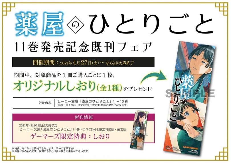 「薬屋のひとりごと」11巻発売記念既刊フェア画像